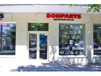 Автомагазин DONPARTS, Донецк поздравляет с Днем торговли и Днем военно-морского флота!