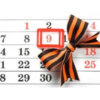 Обратите внимание! Режим работы «DONPARTS» в мае – 2019 в связи с праздничными днями