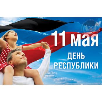 Уважаемые жители Донецкой Народной Республики! Коллектив автомагазина «DONPARTS» («Донпартс»), Донецк поздравляет Вас с Днем Донецкой Народной Республики!