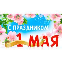 Уважаемые дончане и жители ДНР, магазин автозапчастей «DONPARTS» («Донпартс») поздравляет Вас с праздником Весны и труда - 1 мая!