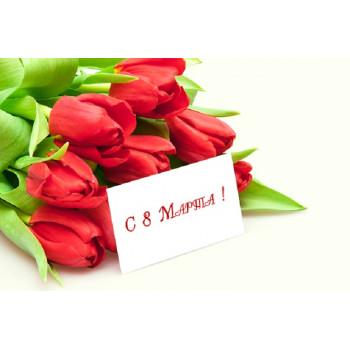 Коллектив «DONPARTS» («ДОНПАРТС») поздравляет милых дам с 8 марта!