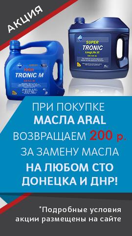 Акция с маслом Aral