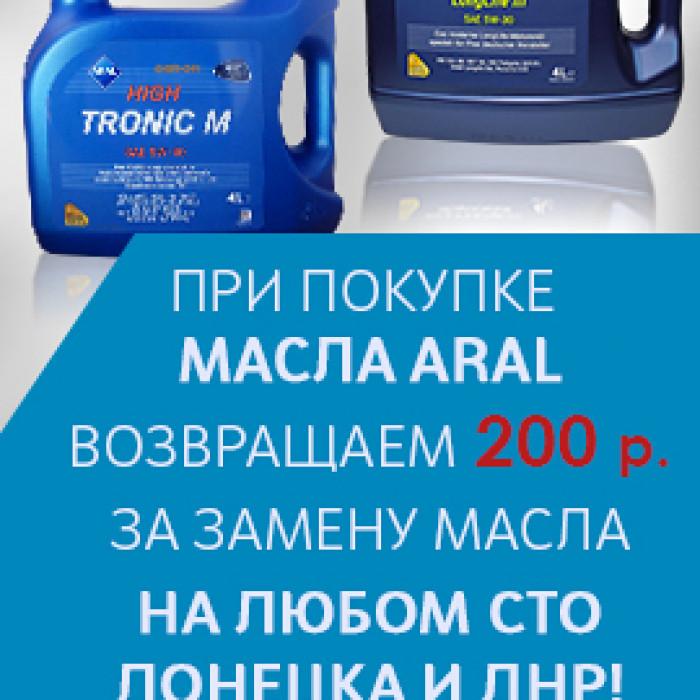 """Акция с маслом """"Aral"""" 02.09.19-28.12.19"""