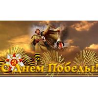 Дорогие земляки! Коллектив магазина автозапчастей «DONPARTS» («Донпартс») от чистого сердца поздравляет Вас с праздником Великой Победы!