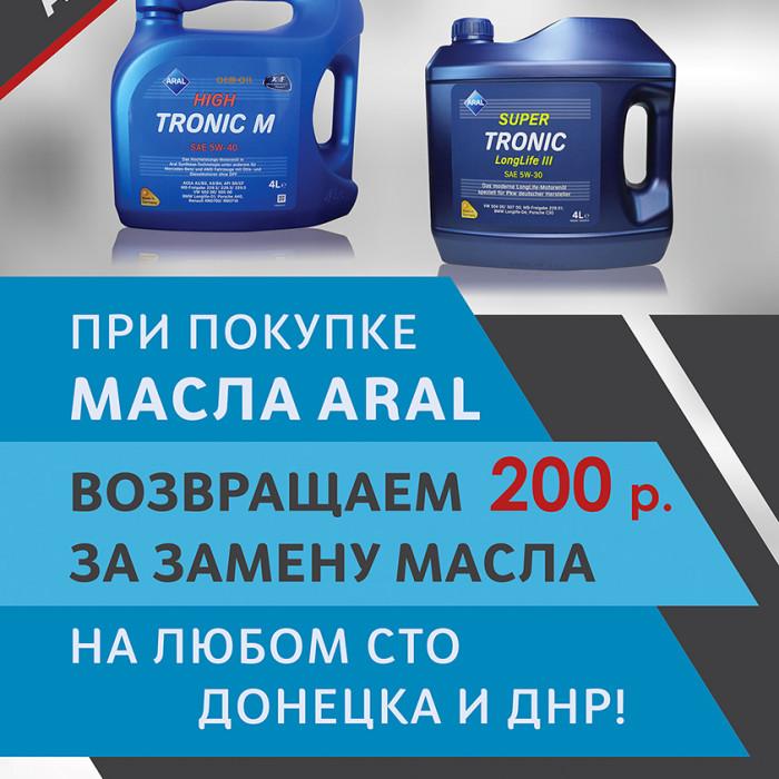 """Акция с маслом """"Aral"""""""