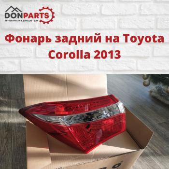 В наличии имеется Фонарь задний на Toyota Corolla 2013
