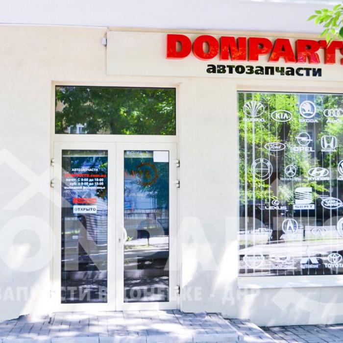 Donparts, Гринкевича, 6, Донецк центральный вход