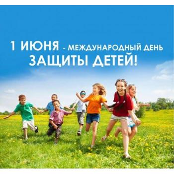 «DONPARTS» ПОЗДРАВЛЯЕТ С ДНЕМ ЗАЩИТЫ ДЕТЕЙ!