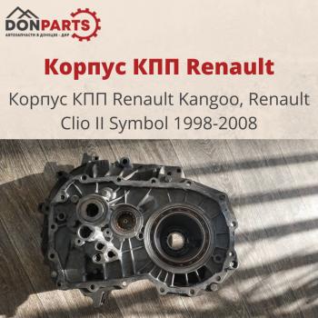 В наличии имеется Корпус КПП Renault