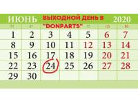 РЕЖИМ РАБОТЫ «DONPARTS» 24.06.2020