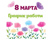 РЕЖИМ РАБОТЫ МАГАЗИНА АВТОЗАПЧАСТЕЙ «DONPARTS» 8 МАРТА 2020