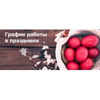 "РЕЖИМ РАБОТЫ МАГАЗИНА ""DONPARTS"" НА ПАСХУ 2020"