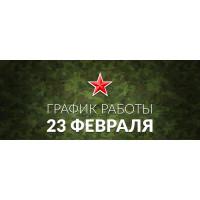 """График работы магазина """"Donparts"""" в День защитника отечества 2020"""