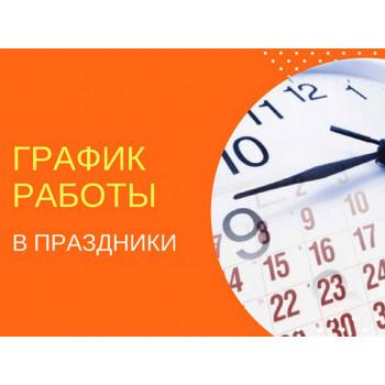"""РЕЖИМ РАБОТЫ МАГАЗИНА """"DONPARTS"""" В МАЙСКИЕ ПРАЗДНИКИ"""