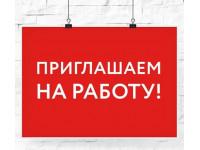 ВНИМАНИЕ ВАКАНСИЯ!
